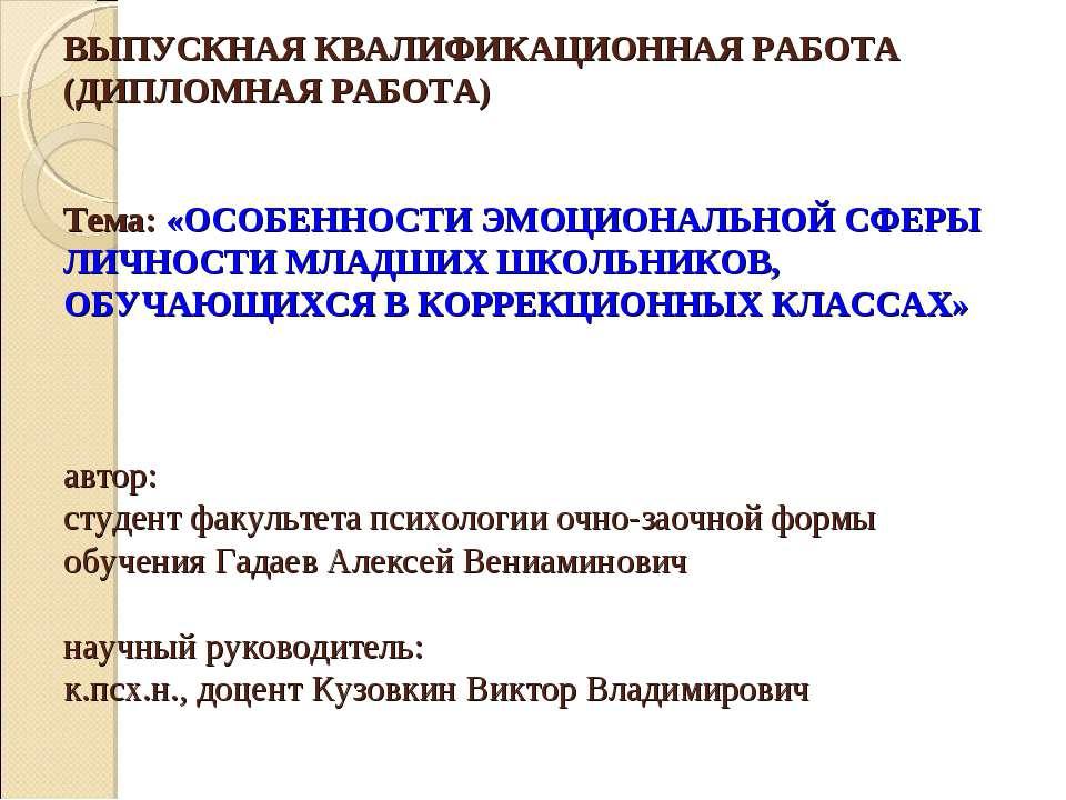 ВЫПУСКНАЯ КВАЛИФИКАЦИОННАЯ РАБОТА (ДИПЛОМНАЯ РАБОТА) Тема: «ОСОБЕННОСТИ...