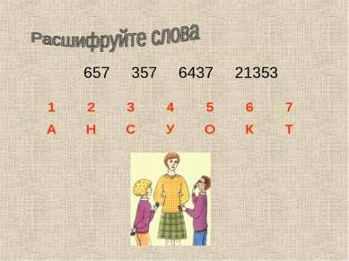 657 357 6437 21353 1 2 3 4 5 6 7 А Н С У О К Т