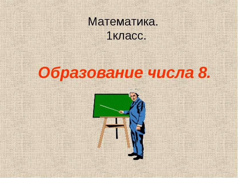 Математика. 1класс. Образование числа 8.