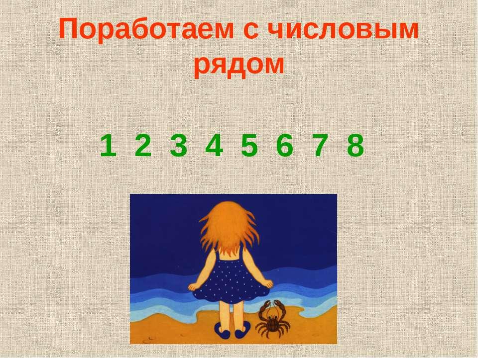Поработаем с числовым рядом 1 2 3 4 5 6 7 8