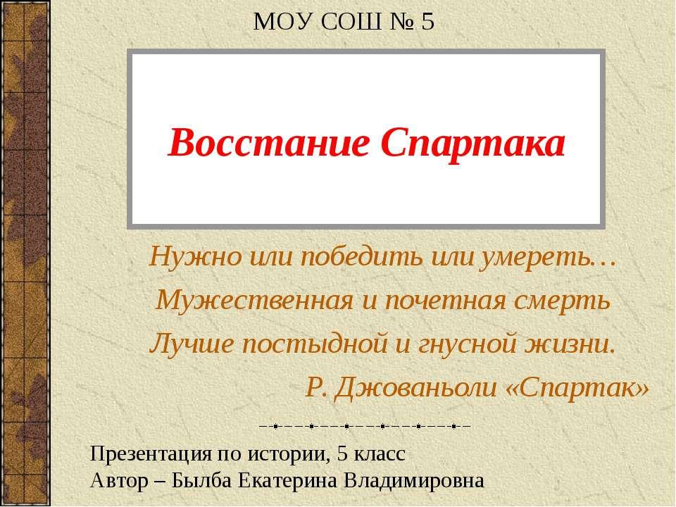 Восстание Спартака Нужно или победить или умереть… Мужественная и почетная см...