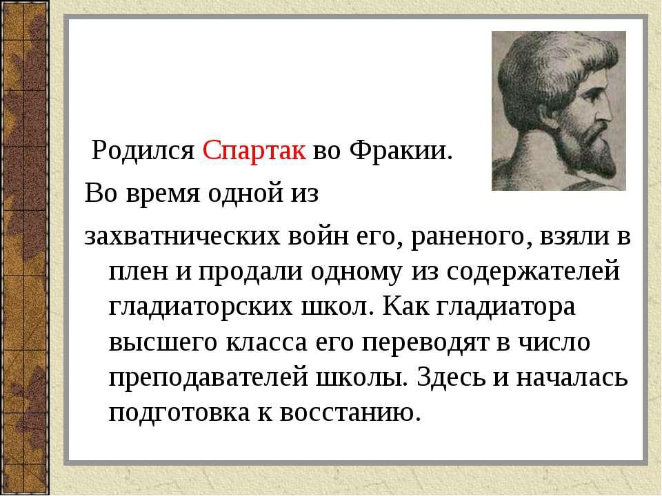 Родился Спартак во Фракии. Во время одной из захватнических войн его, раненог...