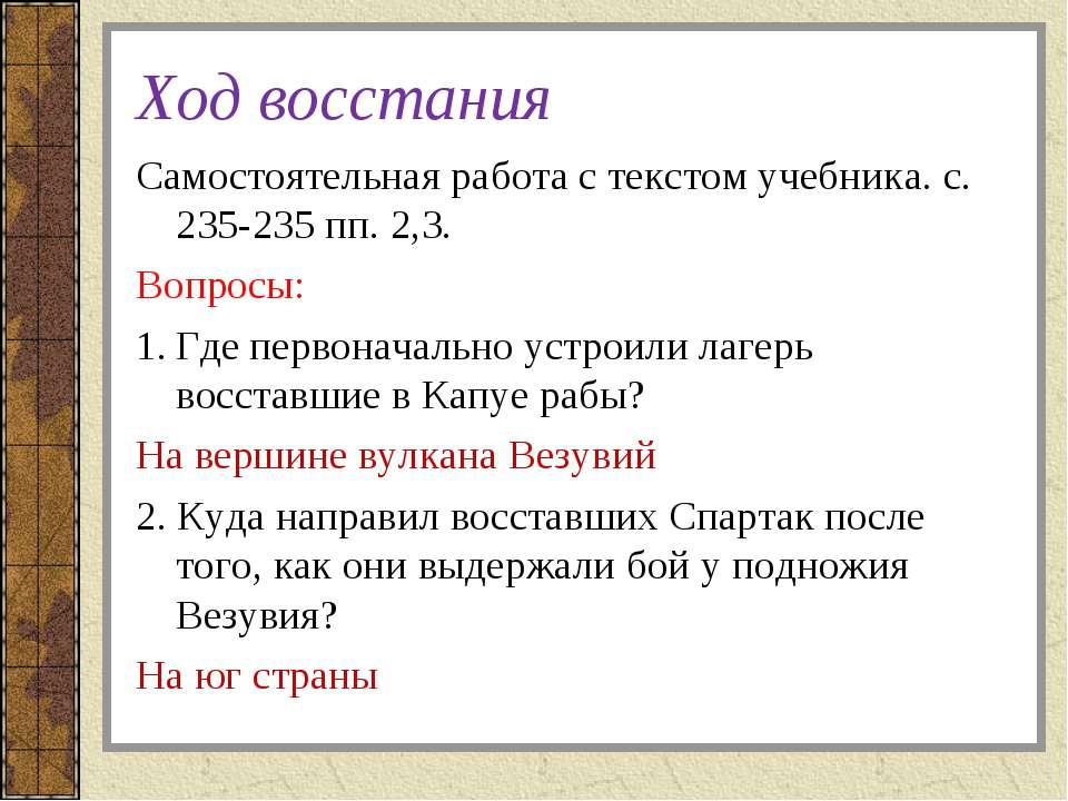 Ход восстания Самостоятельная работа с текстом учебника. с. 235-235 пп. 2,3. ...