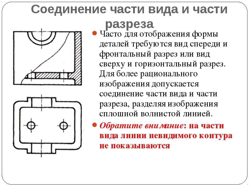 Соединение части вида и части разреза Часто для отображения формы деталей тре...