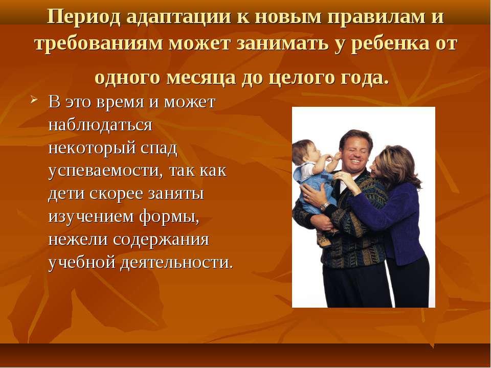 Период адаптации к новым правилам и требованиям может занимать у ребенка от о...