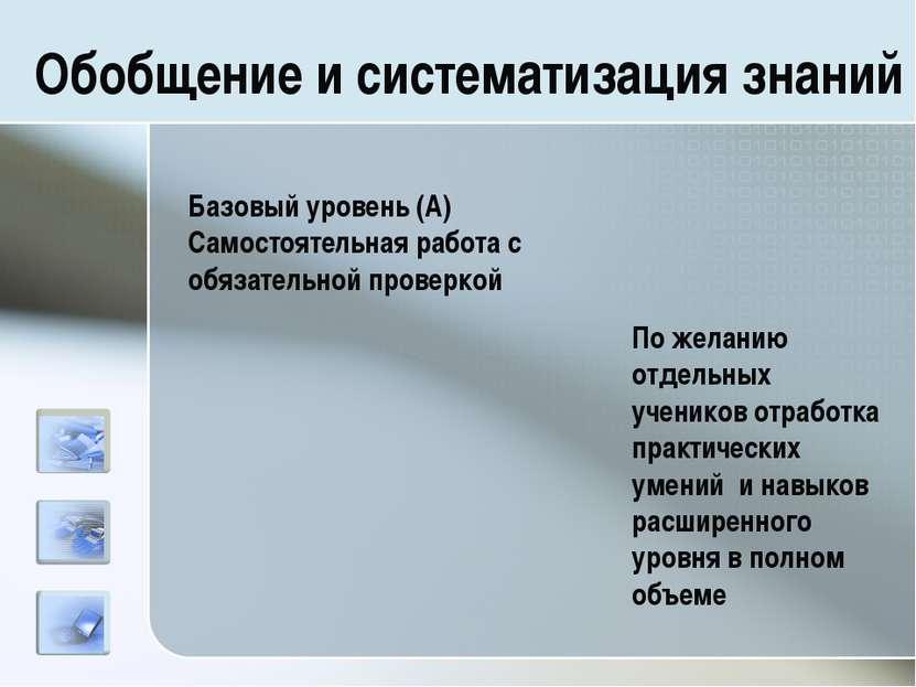 Обобщение и систематизация знаний Базовый уровень (А) Самостоятельная работа ...
