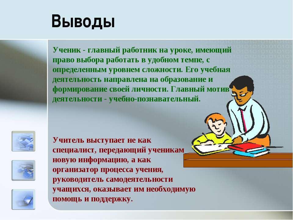 Выводы Ученик - главный работник на уроке, имеющий право выбора работать в уд...