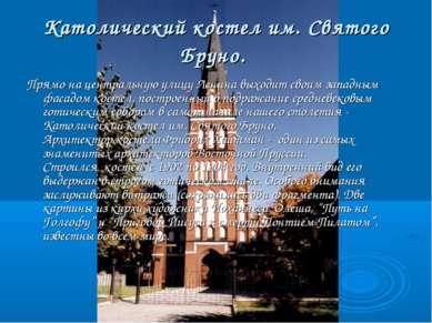 Католический костел им. Святого Бруно. Прямо на центральную улицу Ленина выхо...