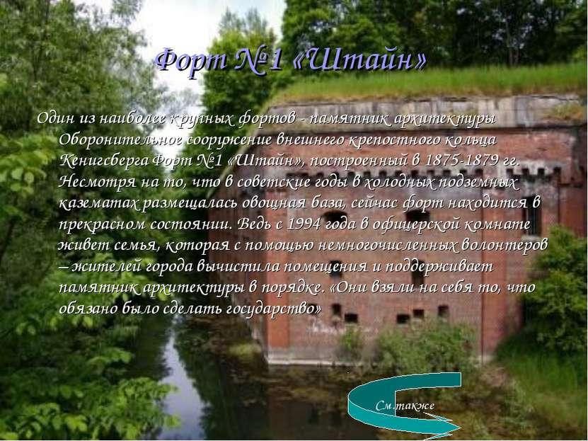 Форт № 1 «Штайн» Oдин из наиболее крупных фортов - памятник архитектуры Оборо...