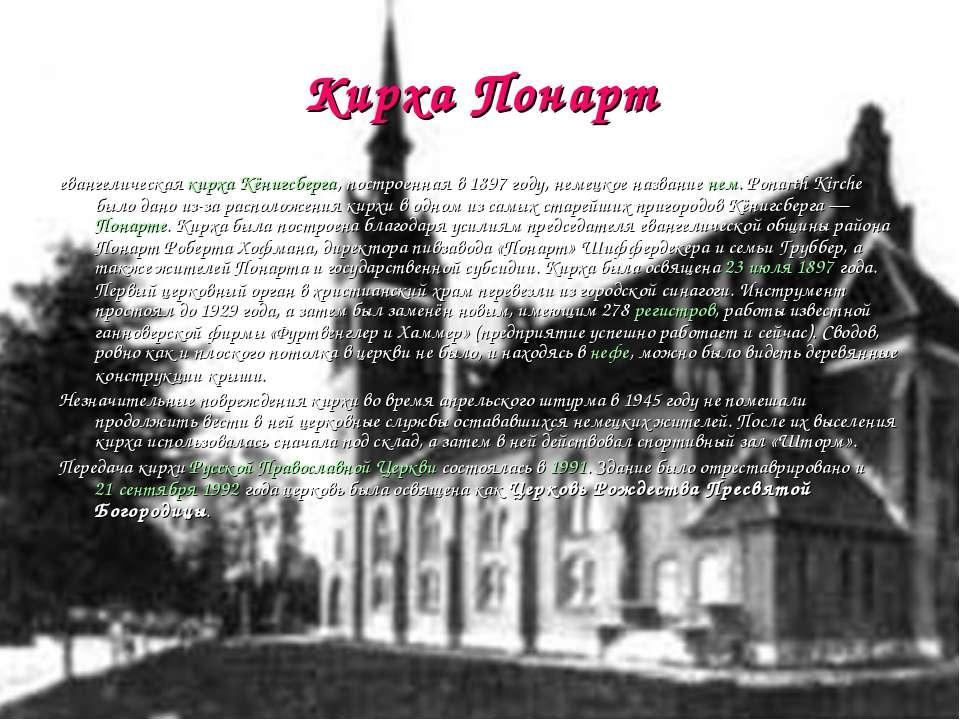 Кирха Понарт евангелическая кирха Кёнигсберга, построенная в 1897 году, немец...