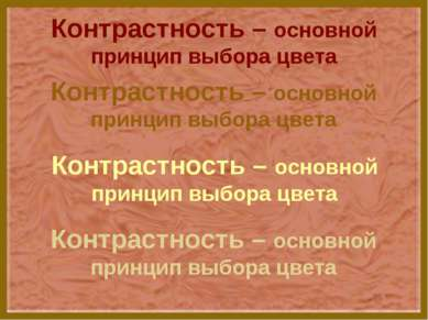 Контрастность – основной принцип выбора цвета Контрастность – основной принци...