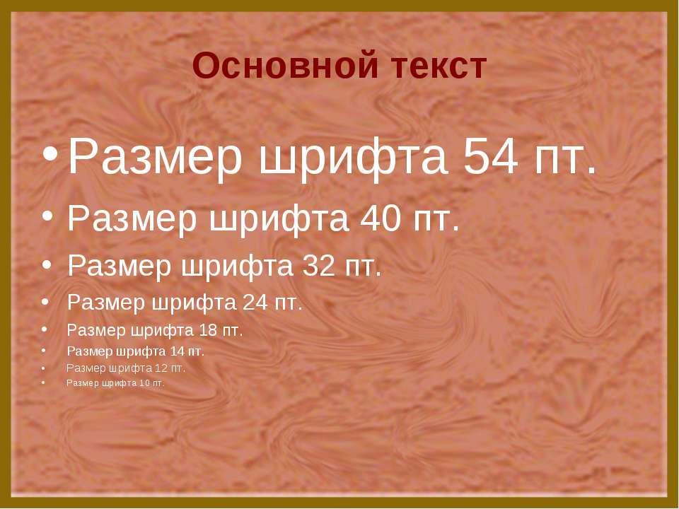 Основной текст Размер шрифта 54 пт. Размер шрифта 40 пт. Размер шрифта 32 пт....