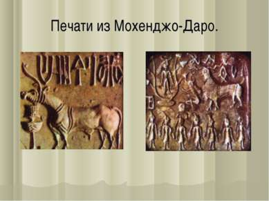 Печати из Мохенджо-Даро.