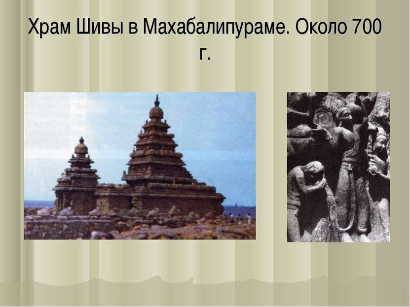 Храм Шивы в Махабалипураме. Около 700 г.