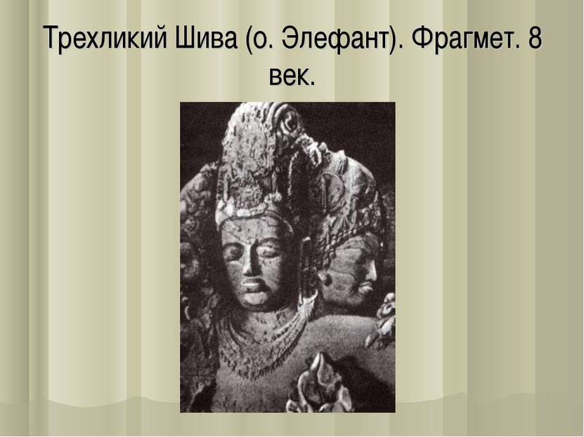 Трехликий Шива (о. Элефант). Фрагмет. 8 век.