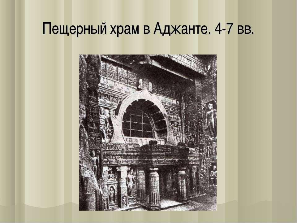Пещерный храм в Аджанте. 4-7 вв.