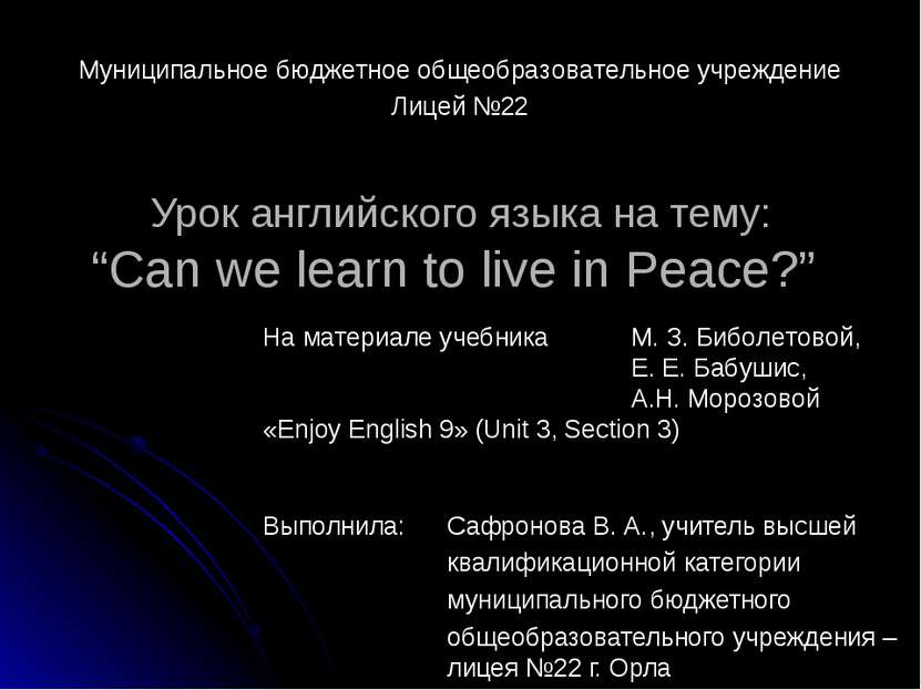 "Урок английского языка на тему: ""Can we learn to live in Peace?"" Выполнила: С..."