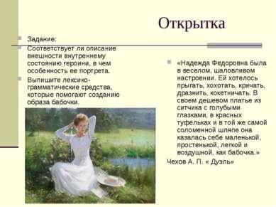 Открытка «Надежда Федоровна была в веселом, шаловливом настроении. Ей хотелос...