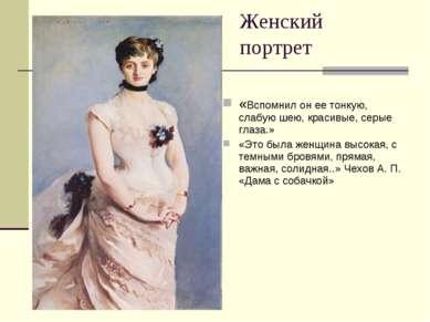 Женский портрет «Вспомнил он ее тонкую, слабую шею, красивые, серые глаза.» «...