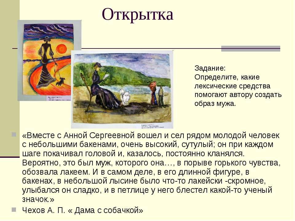 Открытка «Вместе с Анной Сергеевной вошел и сел рядом молодой человек с небол...
