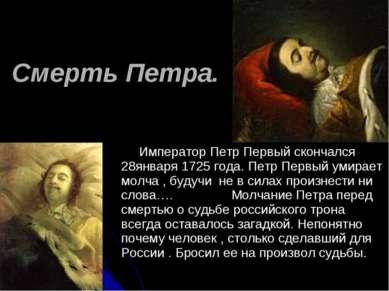Смерть Петра. Император Петр Первый скончался 28января 1725 года. Петр Первый...