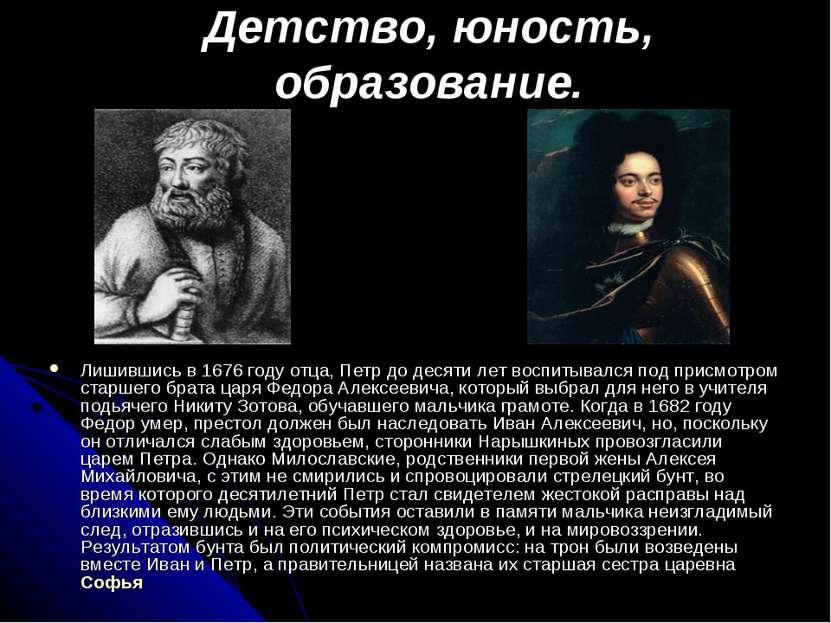 Детство, юность, образование. Лишившись в 1676 году отца, Петр до десяти лет ...