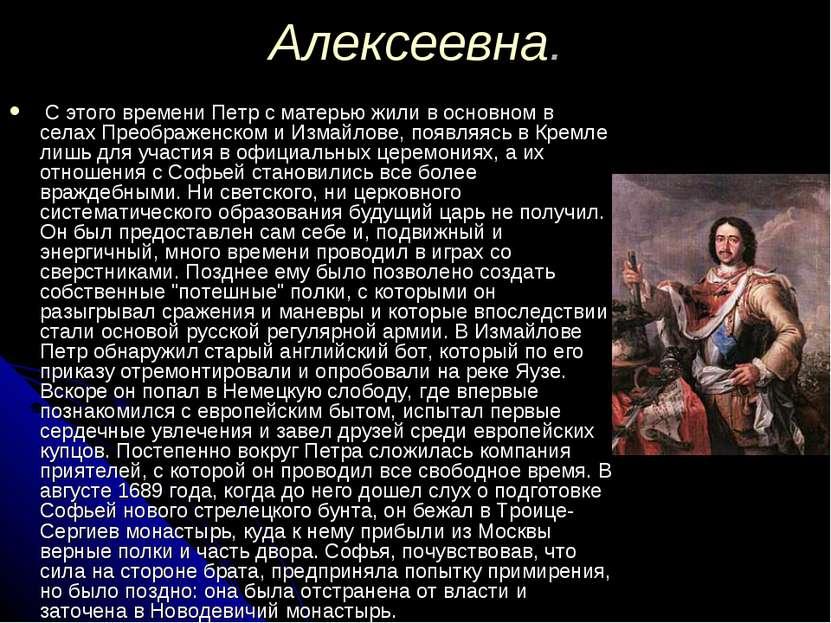 Алексеевна. С этого времени Петр с матерью жили в основном в селах Преображен...