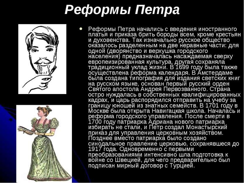 Реформы Петра Реформы Петра начались с введения иностранного платья и приказа...