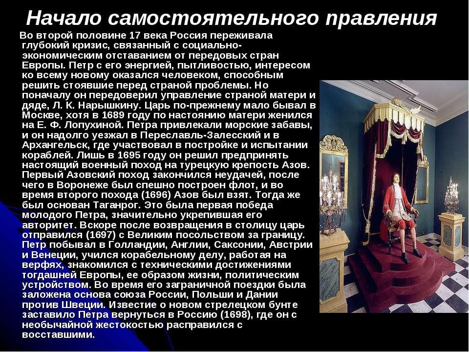 Начало самостоятельного правления Во второй половине 17 века Россия переживал...