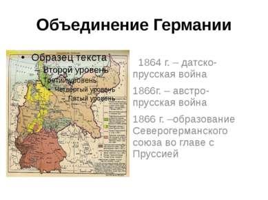 Объединение Германии 1864 г. – датско-прусская война 1866г. – австро-прусская...