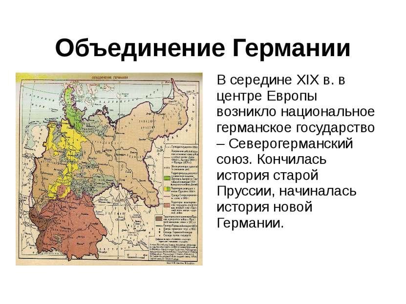 Объединение Германии В середине XIX в. в центре Европы возникло национальное ...