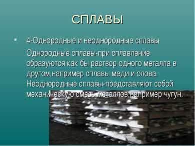 СПЛАВЫ 4-Однородные и неоднородные сплавы Однородные сплавы-при сплавление об...
