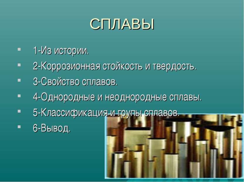 СПЛАВЫ 1-Из истории. 2-Коррозионная стойкость и твердость. 3-Свойство сплавов...
