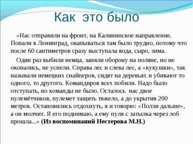 Как это было «Нас отправили на фронт, на Калининское направление. Попали в Ле...