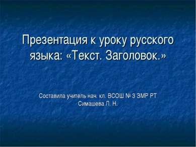 Презентация к уроку русского языка: «Текст. Заголовок.» Составила учитель нач...