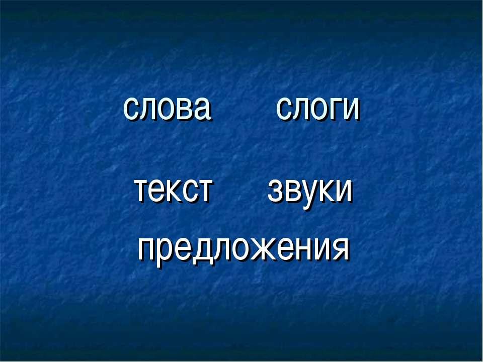 слова слоги текст звуки предложения
