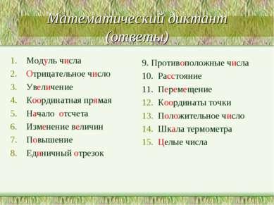 Математический диктант (ответы) Модуль числа Отрицательное число Увеличение К...