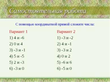 Самостоятельная работа Вариант 1 1) 4 и -6 2) 0 и 4 3) -3 и -1 4) 5 и -5 5) 2...