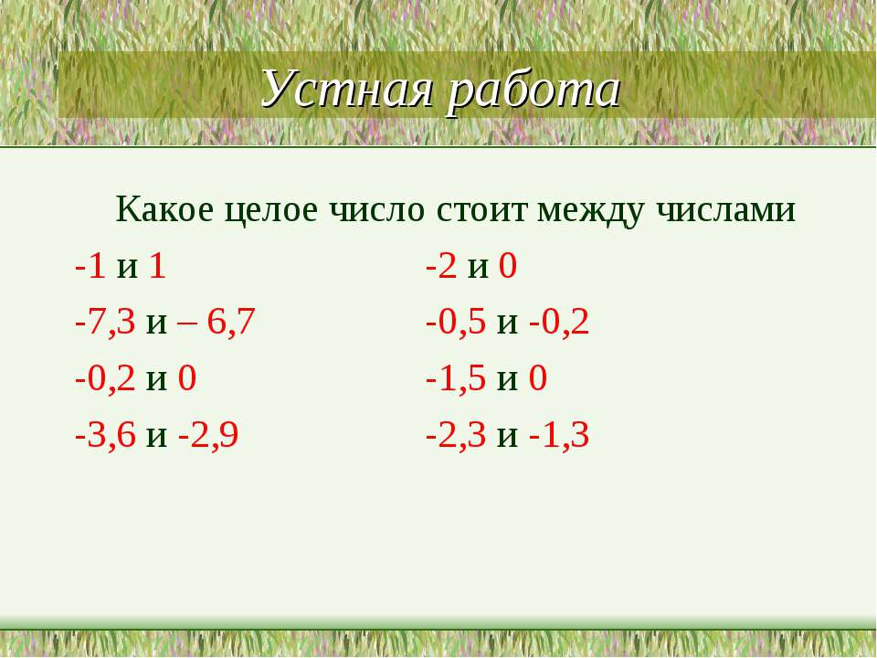 Устная работа Какое целое число стоит между числами -1 и 1 -2 и 0 -7,3 и – 6,...