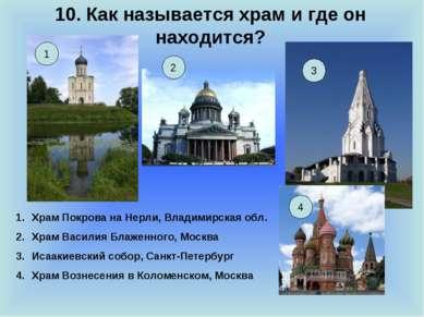 10. Как называется храм и где он находится? 1 4 3 2 Храм Покрова на Нерли, Вл...