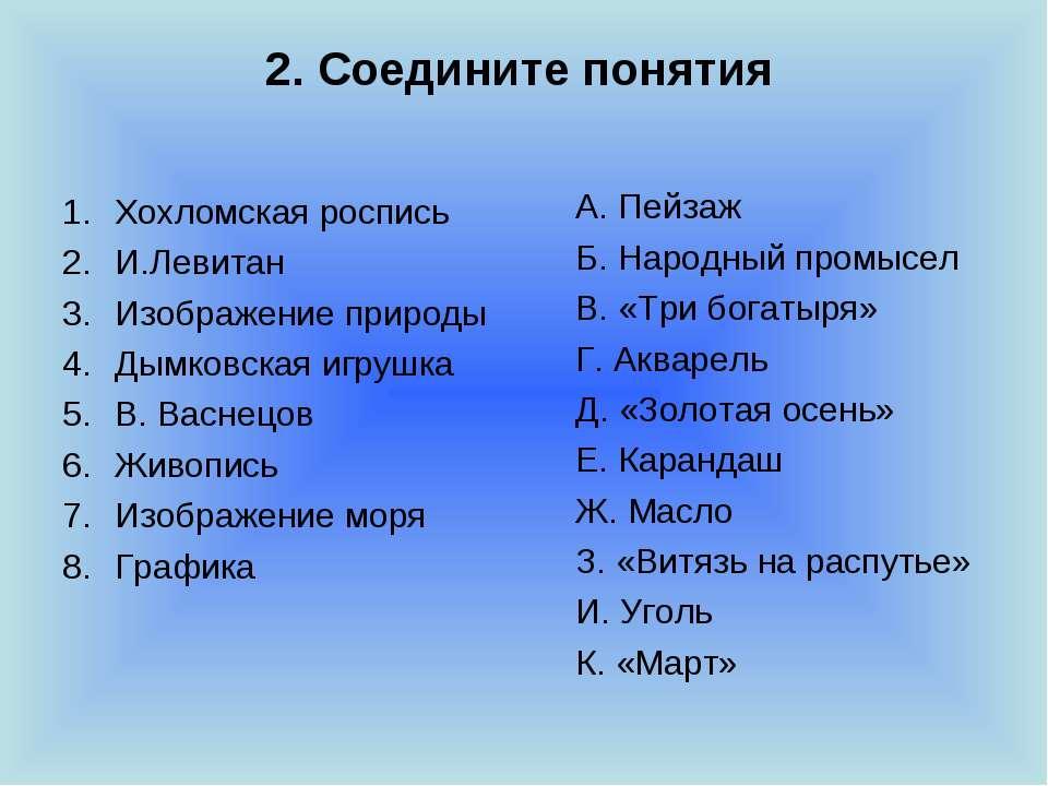 2. Соедините понятия Хохломская роспись И.Левитан Изображение природы Дымковс...