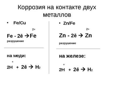 Коррозия на контакте двух металлов Fe/Cu 2+ Fe - 2ē Fe разрушение на меди: + ...
