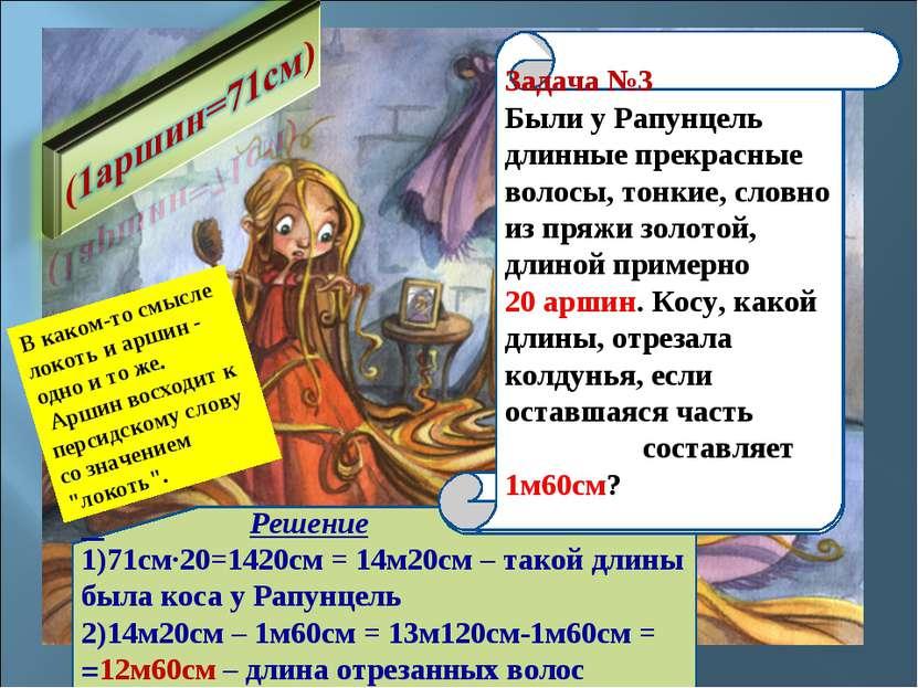 Задача №3 Решение 71см∙20=1420см = 14м20см – такой длины была коса у Рапунцел...