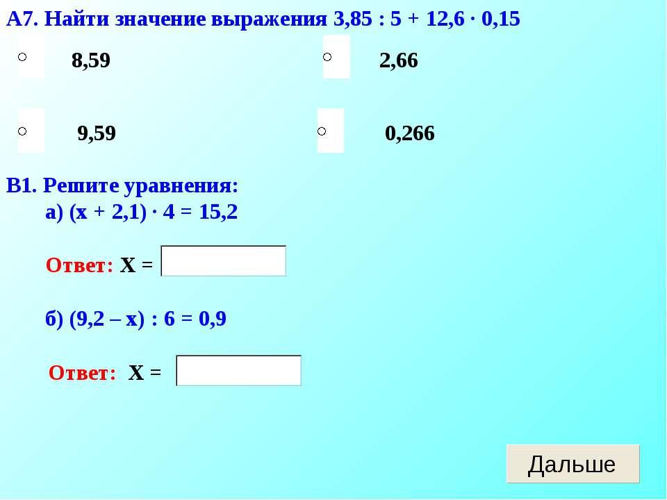 А7. Найти значение выражения 3,85 : 5 + 12,6 · 0,15 0,266 2,66 9,59 8,59 В1. ...