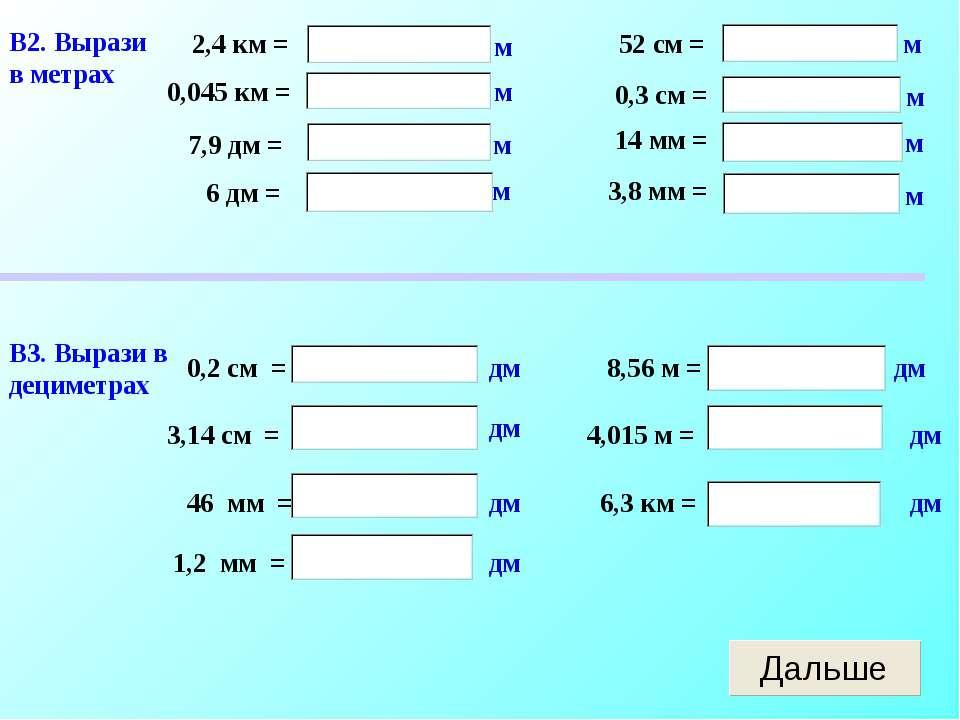 2,4 км = В2. Вырази в метрах В3. Вырази в дециметрах 0,045 км = 7,9 дм = 6 дм...