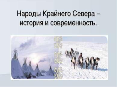 Народы Крайнего Севера – история и современность.