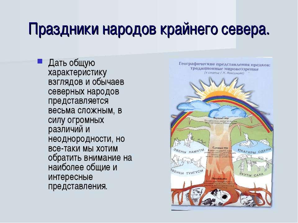 Праздники народов крайнего севера. Дать общую характеристику взглядов и обыча...