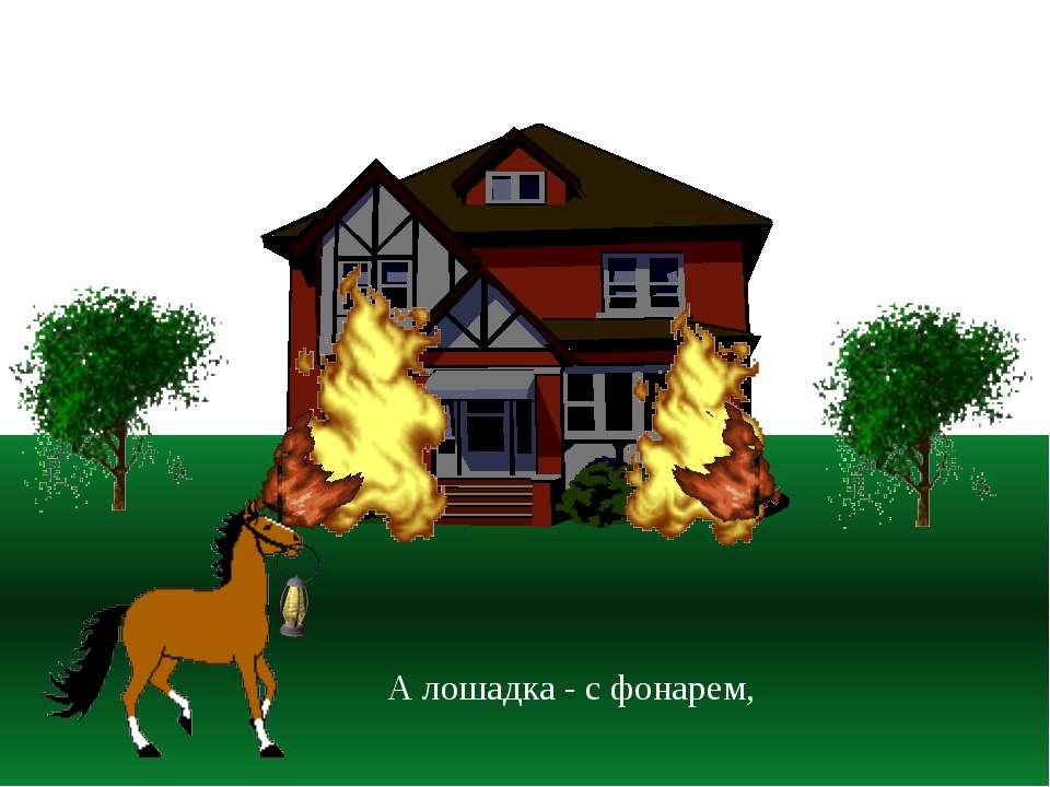 А лошадка - с фонарем,