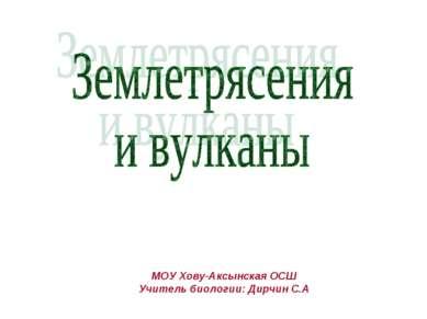 МОУ Хову-Аксынская ОСШ Учитель биологии: Дирчин С.А