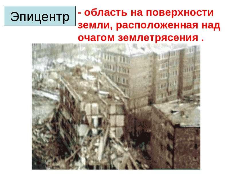 - область на поверхности земли, расположенная над очагом землетрясения . Эпиц...